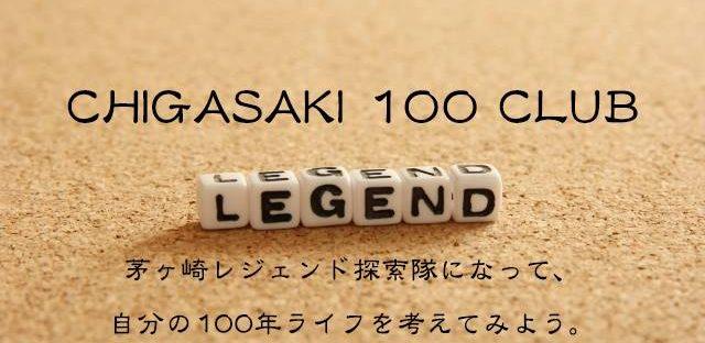 CHIGASAKI 100 CLUB