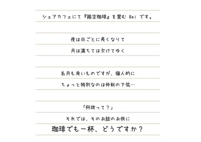 HP用お手紙10_11のサムネイル