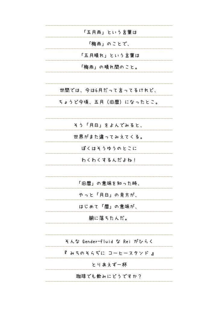 21.6.11お手紙のサムネイル
